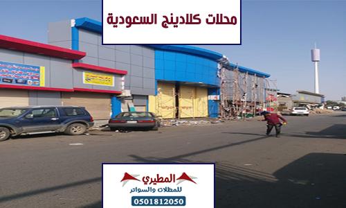 محلات كلادينج السعودية
