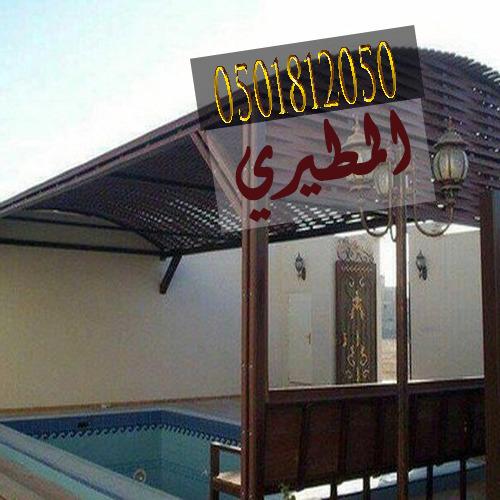 مظلات مسابح الرياض